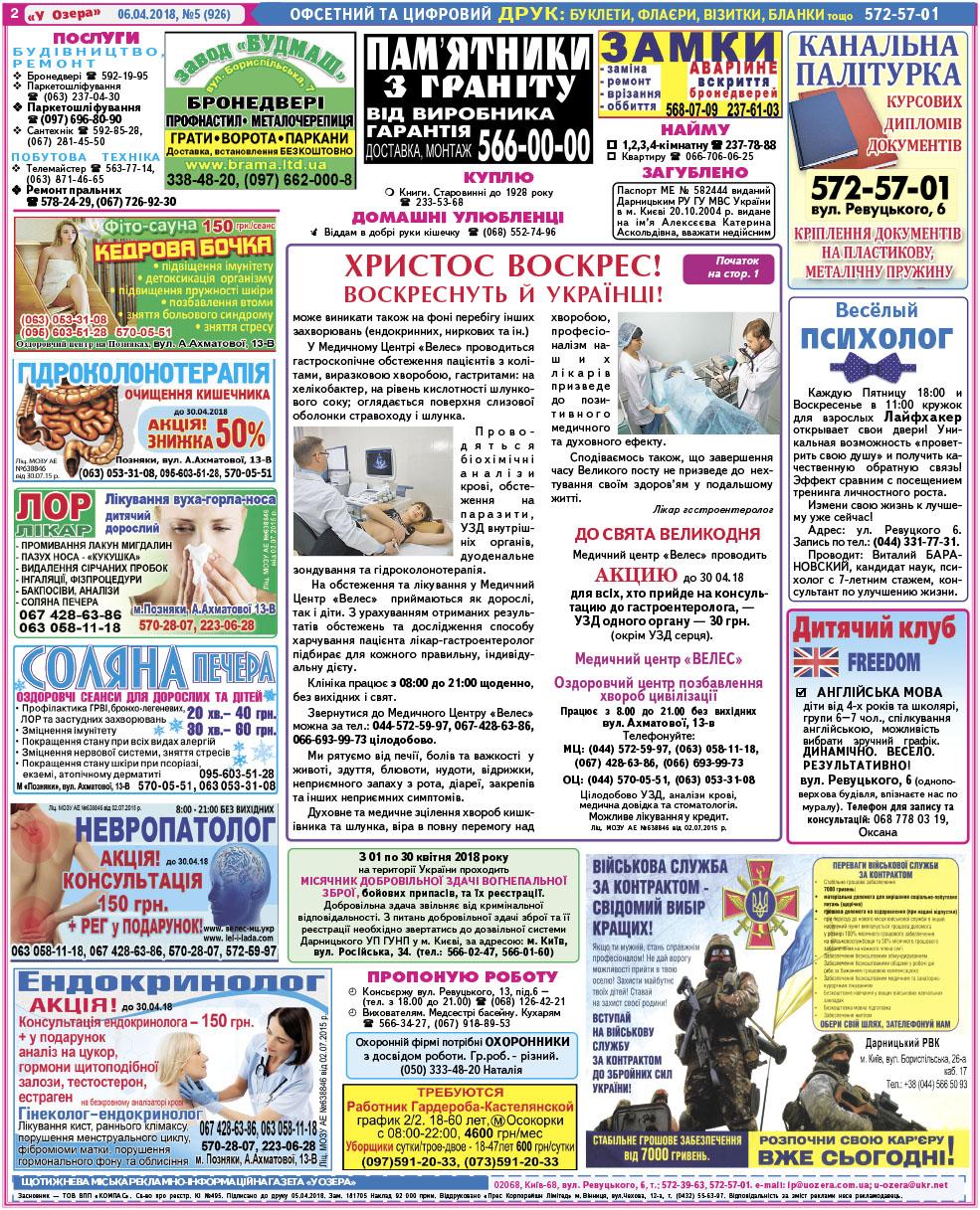 дать объявление в газету бесплатно работодателю г.астана