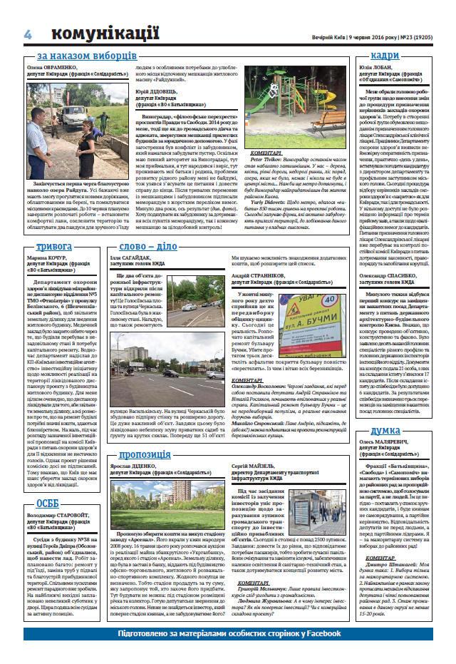 В без знакомства газет киев