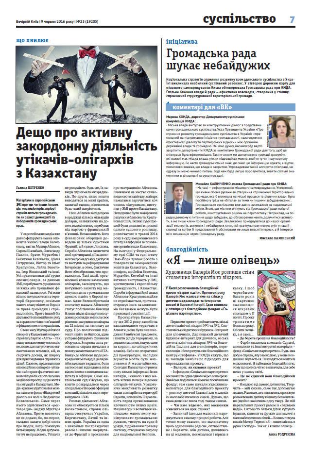 знакомства в киев без газет